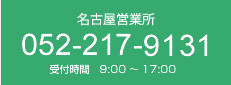 名古屋営業所電話番号