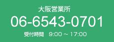 大阪営業所電話番号